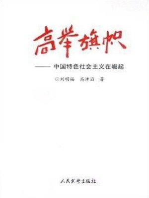 cover image of 高举旗帜:中国特色社会主义在崛起(Uphold the Banner: The Rise of the Socialism with Chinese Characteristics)