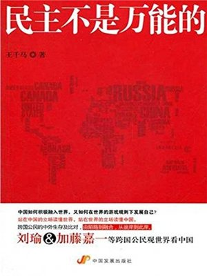 cover image of 民主不是万能的(Democracy Is Not A Panacea)