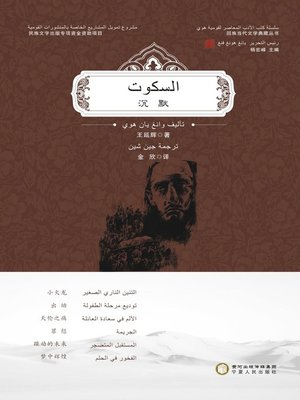 cover image of السكوت