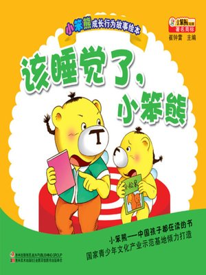 cover image of 该睡觉了小笨熊(Little Bear, It's Time to Go to Bed)