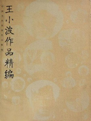 cover image of 王小波作品精编 (Concise Edition of Wang Xiaobo's Works)