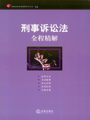 cover image of 刑事诉讼法全程精解 (The Overall Analysis on Criminal Procedure Law)