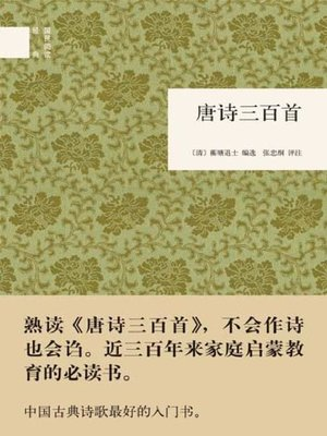 cover image of 唐诗三百首  (Three Hundred Tang Poems)