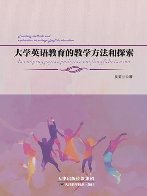 cover image of 大学英语教育的教学方法和探索