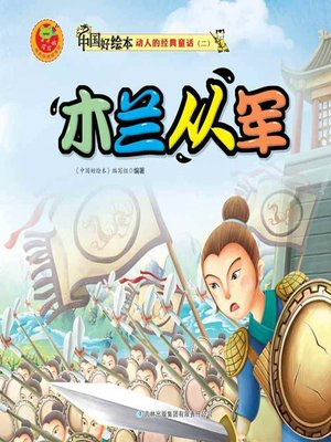cover image of 木兰从军(Mulan Joins the Army)