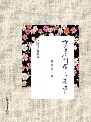cover image of 梦里斜晖一茎花