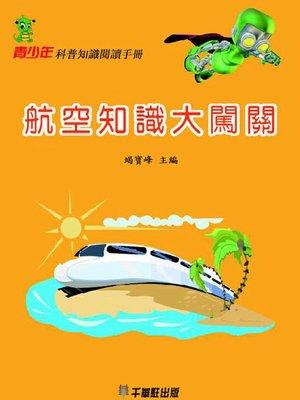 cover image of 航空知识大闯关