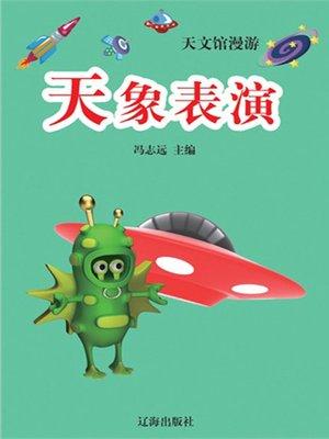 cover image of 天象表演 (Astronomical Phenomena Performance)