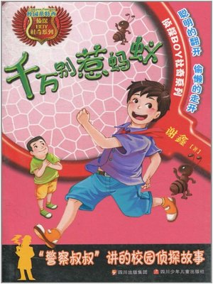 cover image of 千万别惹蚂蚁 (Never Tease Ants)