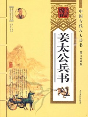 cover image of 姜太公兵书( Books on the Art of War of Jiang Taigong)