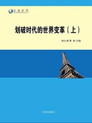 cover image of 划破时代的世界变革上 (Epoch-making World Changes Volume 1)