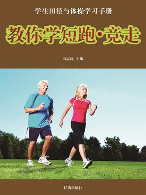 cover image of 教你学短跑·竞走(Teach You How to Do Sprint and Heel-and-toe Walking Race)