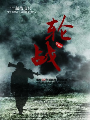 cover image of 轮战 (Repeated Fighting)
