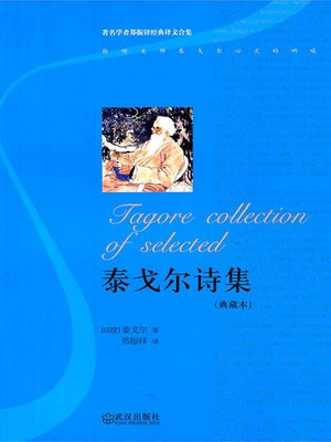 cover image of 泰戈尔诗集 (典藏本) (Collected Poems of Rabindranath Tagore (Collector's Edition))