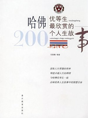 cover image of 哈佛优等生最欣赏的200个人生故事(200 Life Stories Most Appreciated by Top Harvard Students)