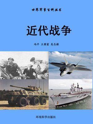 cover image of 世界军事百科丛书——近代战争 (Encyclopedia of World Military Affairs- Modern War)