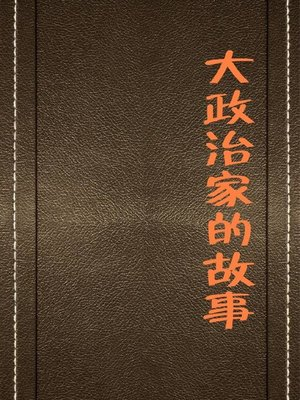 cover image of 大政治家的故事( Stories of Great Statesmen)