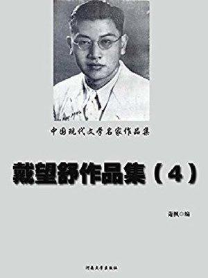 cover image of 戴望舒作品集(4)