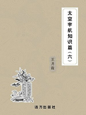 cover image of 太空宇航知识篇(六)