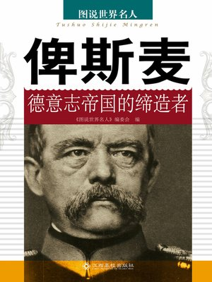 cover image of 俾斯麦——德意志帝国的缔造者 (Bismarck-Founder of German Empire)