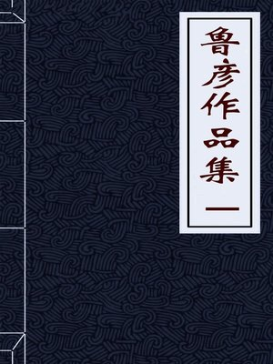 cover image of 鲁彦作品集(一) (The Collection of Luyan's Works I)