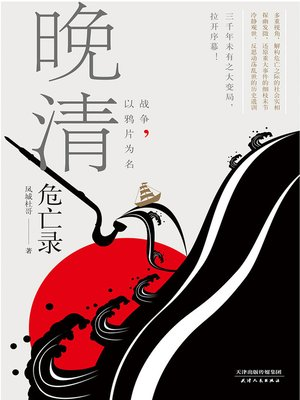 cover image of 晚清危亡录