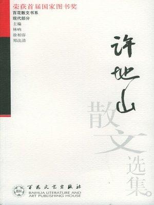 cover image of 许地山散文选集(Prose Anthology of Xu Dishan)