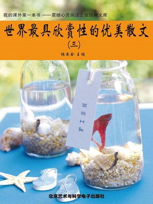 cover image of 世界最具欣赏性的优美散文 三(The Most Aesthetic Prose in the World Vol.3)