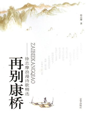 cover image of 再别康桥(Farewell to Cambridge Again)