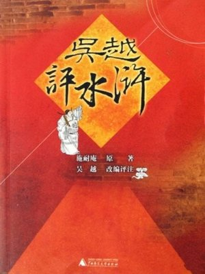 cover image of 吴越评水浒 (Wu Yue's Opinions on the Water Margin)