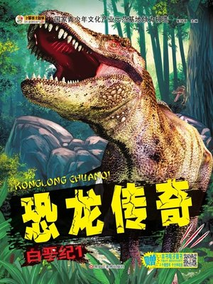 cover image of 恐龙传奇.白垩纪.1  (Dinosaur Legend)