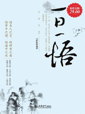 cover image of 一日一悟 (Daily Realization )