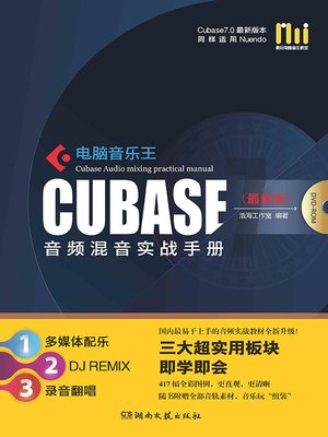 cover image of 电脑音乐王Cubase音频混音实战手册(最新版) (Cubase Audio Mixing Practical Manual Latest Edition)