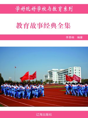 cover image of 教育故事经典全集 (Complete Works of Educational Story Classics)