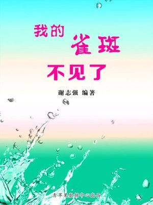 cover image of 我的雀斑不见了(My Freckle Disappeared)