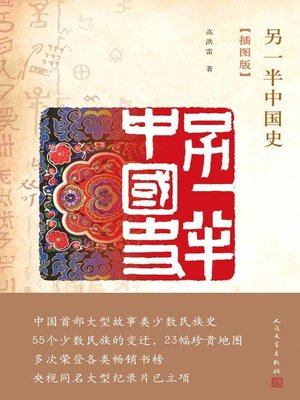 cover image of 另一半中国史(插图版) (The Other Half of Chinese History (Illustrated Edition))