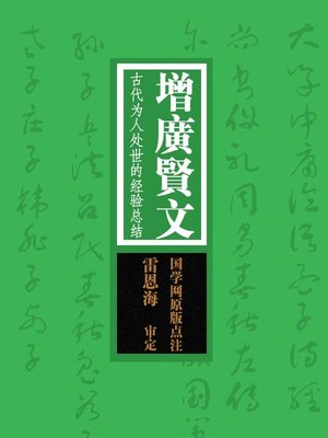 cover image of 增广贤文(Enlarged Writings of Worthies)
