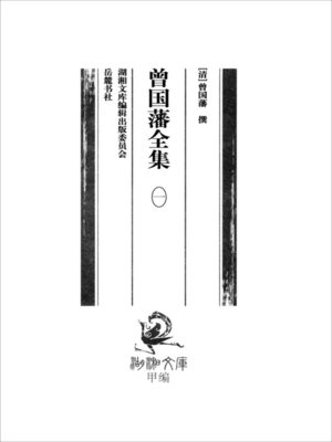cover image of 曾国藩全集 一