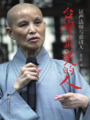 cover image of 台湾最美的人:证严法师与慈济人 (Taiwan's Most Beautiful People: Master Cheng Yen and Tzu Chi Volunteers)