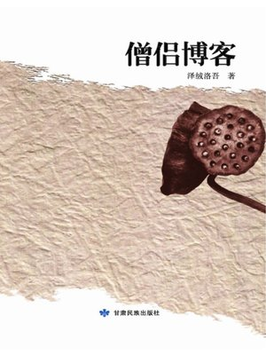 cover image of 僧侣博客