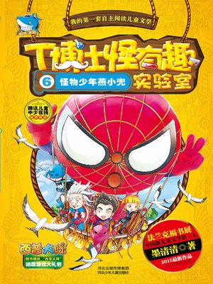 cover image of T博士怪有趣实验室⑥怪物少年燕小兜( Dr. T's Funny Lab ⑥ The Monster Teenager Yan Xiaodou)