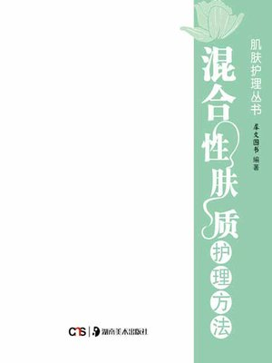 cover image of 混合性肤质护理方法 (Skin Care for the Combination Skin )