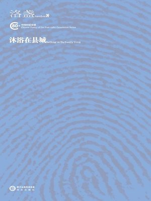 cover image of 沐浴在县城(Being Bathed in County)