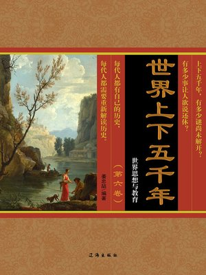 cover image of 世界上下五千年 第六卷(5000Years of Ups and Downs of the World Vol.6)