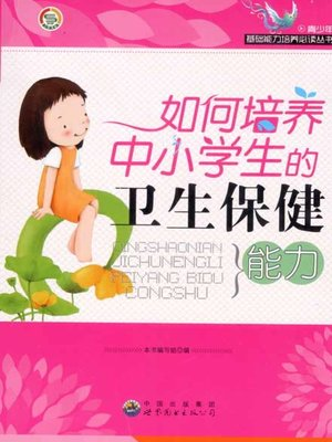 cover image of 如何培养中小学生的卫生保健能力(How to Develop Health Care Abilities of Primary and Secondary Students)