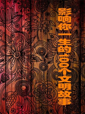 cover image of 影响你一生的100个文明故事 (100 Stories of Civilization Inspiring You for Life)