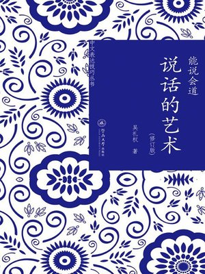 cover image of 中文表达技巧丛书·能说会道:说话的艺术(修订版) (Chinese Communication Skill•Refined Conversation: The Art of Speaking (revised edition))