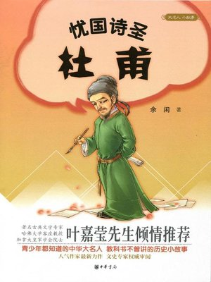 cover image of 忧国诗圣杜甫 (Du Fu, the Sage of Poetry Who Was Concerned about the Country)
