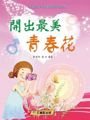 cover image of 開出最美青春花