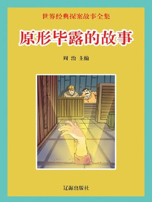 cover image of 世界经典探案故事全集(Collected Classic Detective Stories)